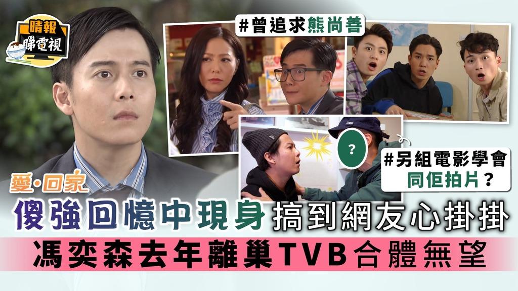 《愛回家》傻強回憶中現身搞到網友心掛掛 馮奕森離巢TVB合體無望