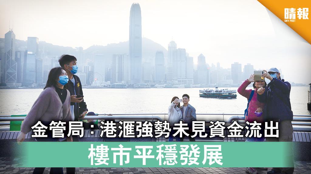 香港經濟|金管局:港滙強勢未見資金流出 樓市平穩發展