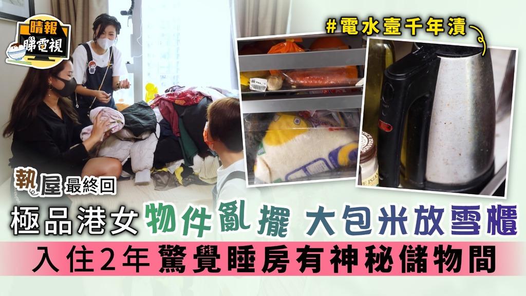 執屋最終回︳極品港女物件亂擺大包米放雪櫃 入住2年驚覺睡房有神秘儲空間