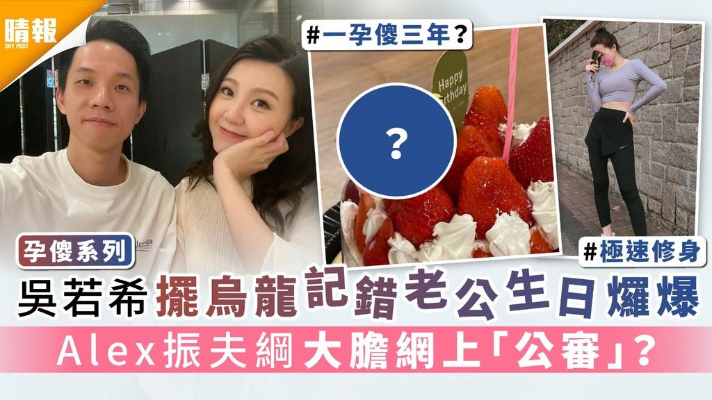 孕傻系列|吳若希擺烏龍記錯老公生日𤓓爆 Alex振夫綱大膽網上「公審」?