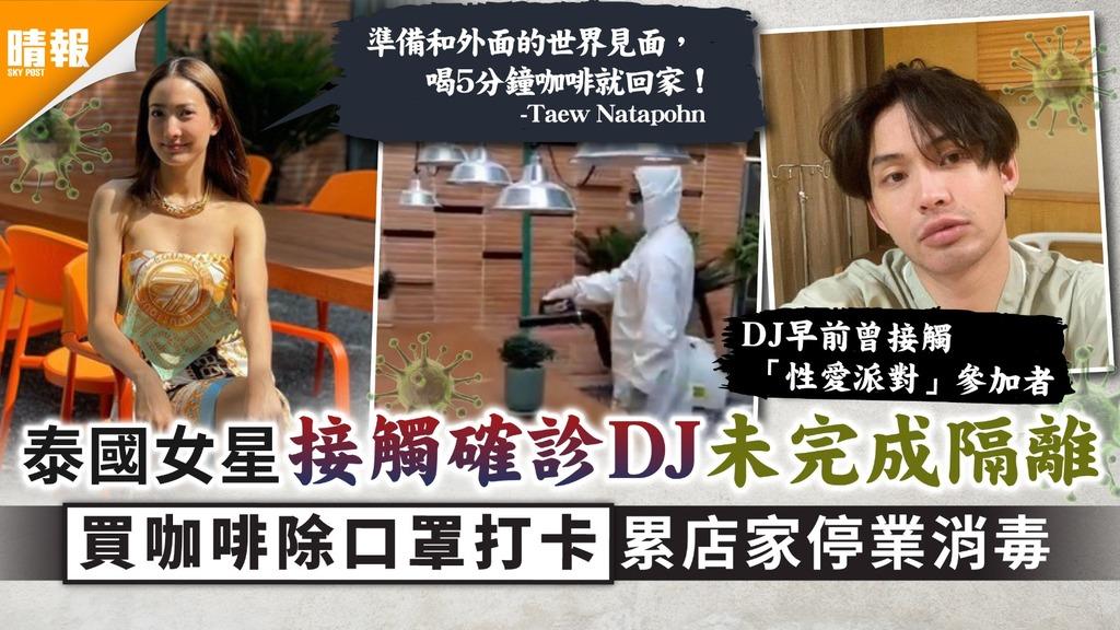 新冠肺炎|泰國女星接觸確診DJ未完成隔離 買咖啡除口罩打卡累店家停業消毒