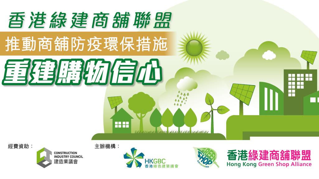 香港綠建商舖聯盟 推動商舖防疫環保措施 重建購物信心