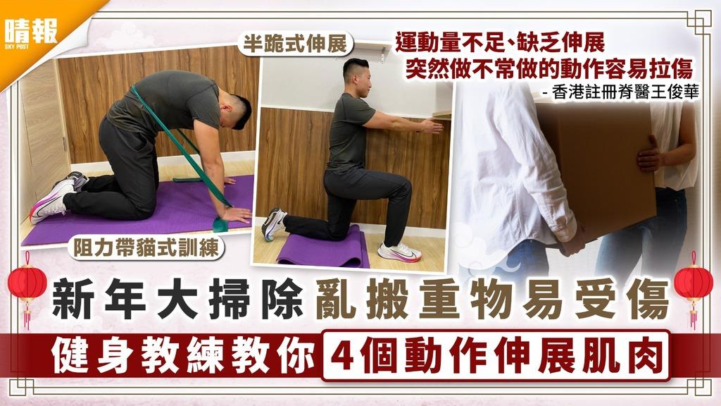 年廿八.新年健康|新年大掃除亂搬重物易受傷 健身教練4個動作伸展肌肉