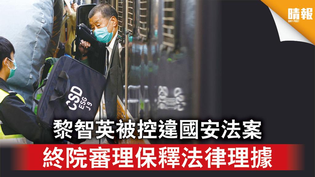 香港國安法|黎智英被控違國安法案 終院審理保釋法律理據