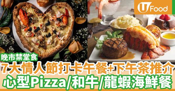 【情人節2021】香港7間浪漫餐廳特色情人節套餐推介 尖沙咀維港海景打卡午餐/逸東下午茶自助餐/海鮮大餐