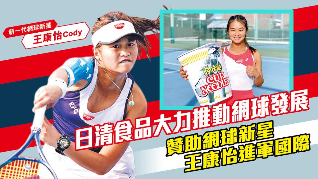 「日清食品大力推動網球發展 贊助網球新星王康怡進軍國際 」