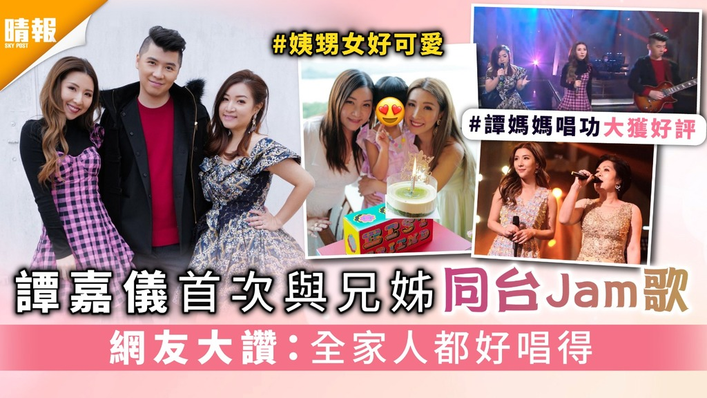 《流行經典50年》 譚嘉儀首次與兄姊同台Jam歌 網友大讚:全家人都好唱得