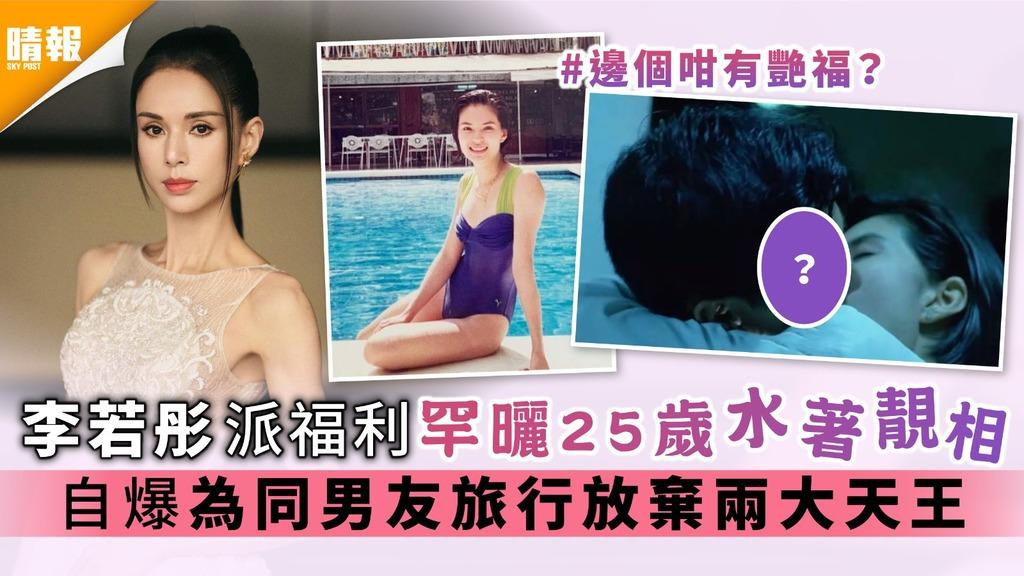 李若彤派福利罕曬25歲水著靚相 自爆為同男友旅行放棄兩大天王