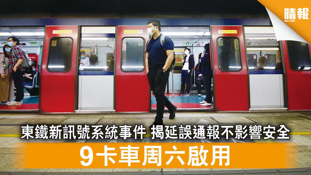 東鐵過海|東鐵新訊號系統事件 揭延誤通報不影響安全 9卡車周六啟用