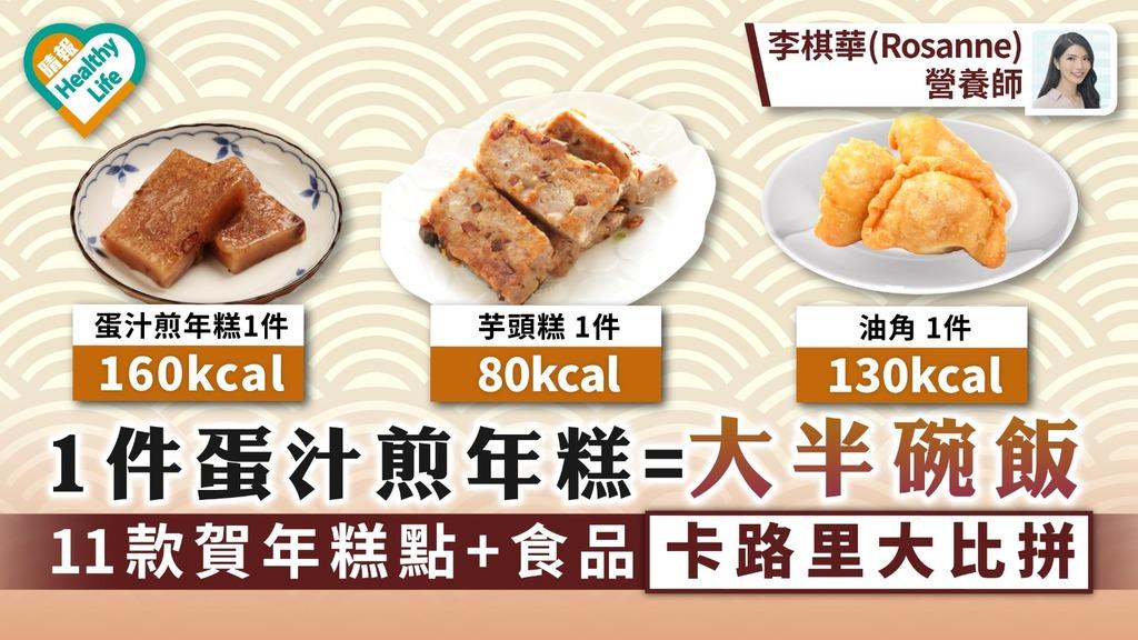 新年健康 1件蛋汁煎年糕熱量=0.7碗飯 11款賀年糕點+食品卡路里大比拼