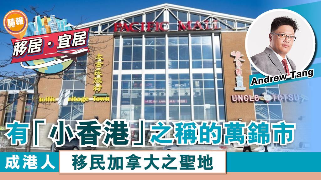【移居宜居】有「小香港」之稱的萬錦市 成港人移民加拿大之聖地