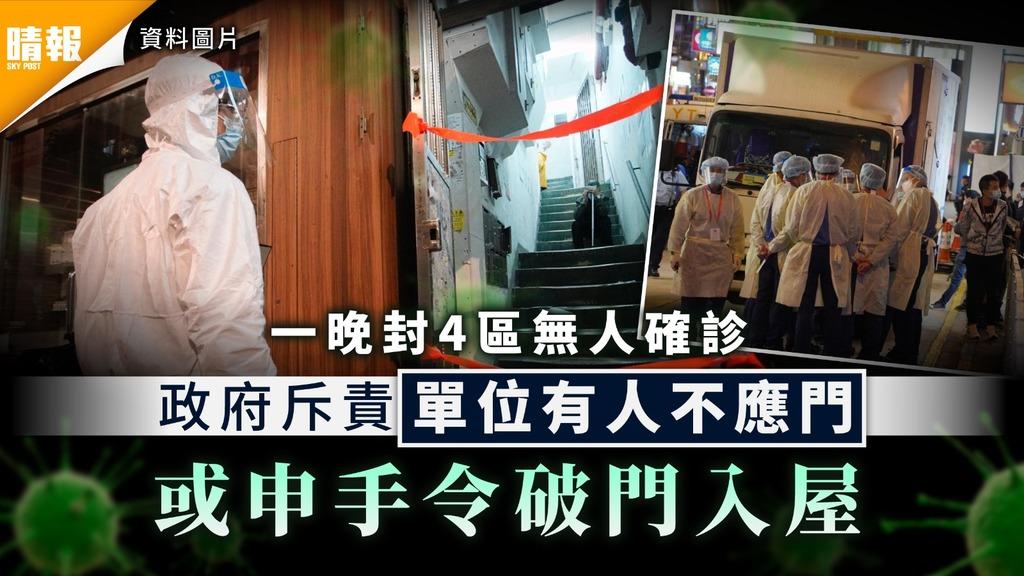 一晚封4區無人確診|政府斥責單位有人拒應門 或申手令破門入屋