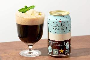 【日本啤酒】日本推出「大人的薄荷朱古力」啤酒 甜蜜蜜又清新/情人節飲最適合!