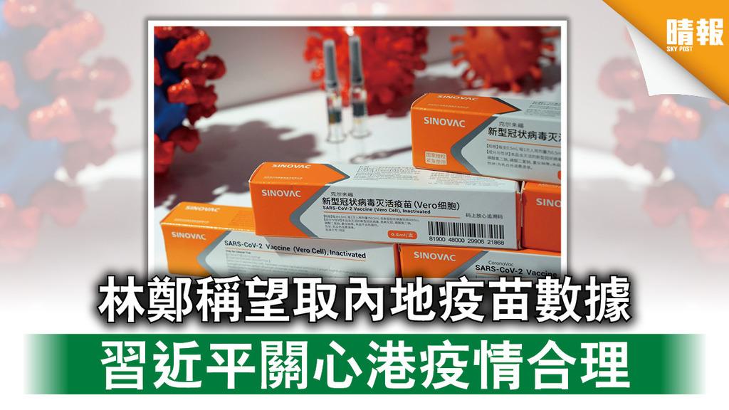 新冠疫苗 林鄭稱望取內地疫苗數據 習近平關心港疫情合理