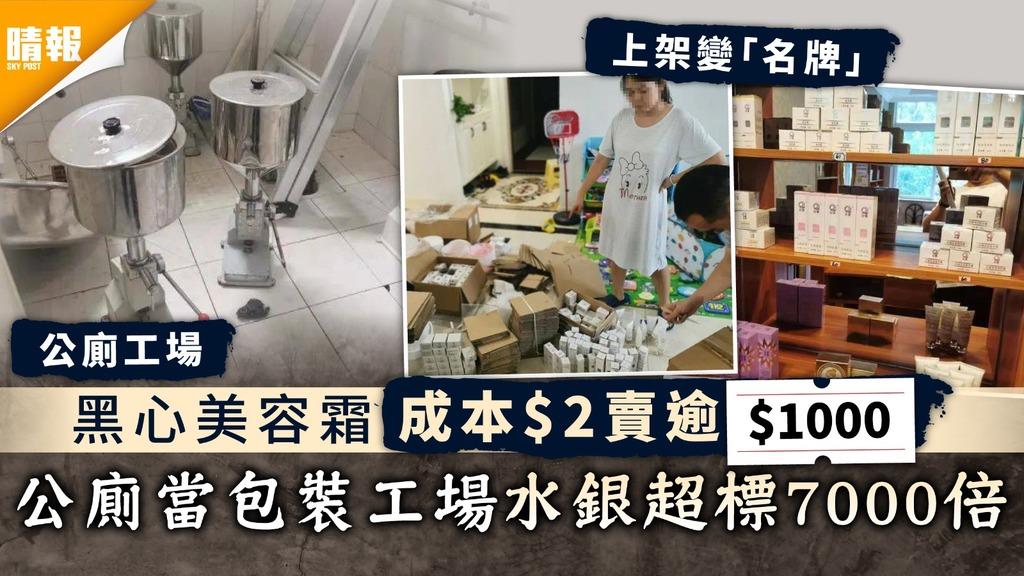 黑心工場|劣質美容霜成本$2賣逾$1000 公廁當包裝工場水銀超標7000倍