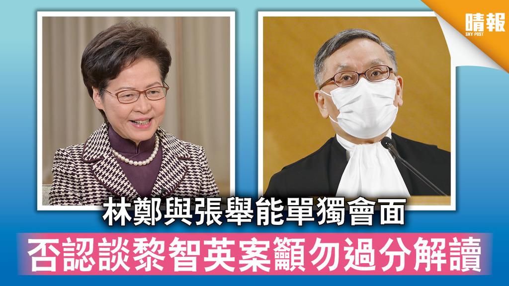 香港國安法|林鄭與張舉能單獨會面 否認談黎智英案籲勿過分解讀