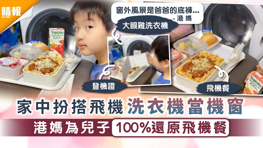 Flycation|家中扮搭飛機洗衣機當機窗 港媽為兒子100%還原飛機餐
