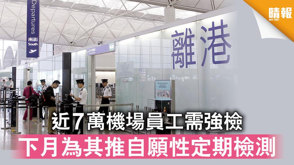 新冠肺炎|近7萬機場員工需強檢 下月為其推自願性定期檢測