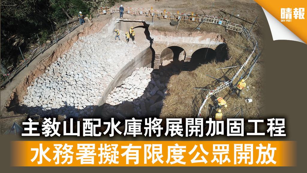 歷史遺跡 主教山配水庫將展開加固工程 水務署擬有限度公眾開放