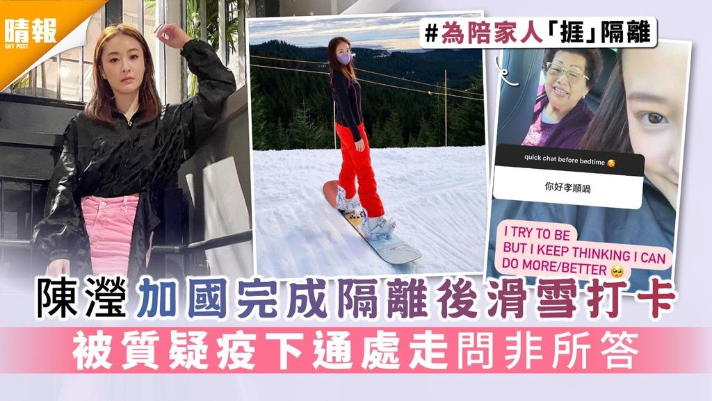 陳瀅加國完成隔離後滑雪打卡 被質疑疫下通處走問非所答
