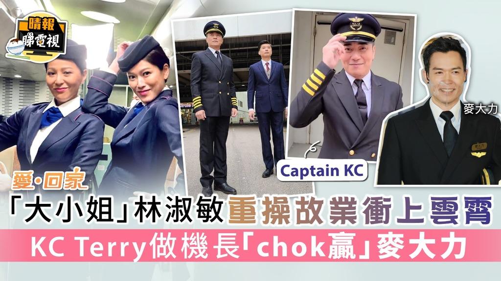 愛回家之開心速遞|「大小姐」林淑敏重操故業衝上雲霄 KC Terry做機長「chok贏」麥大力