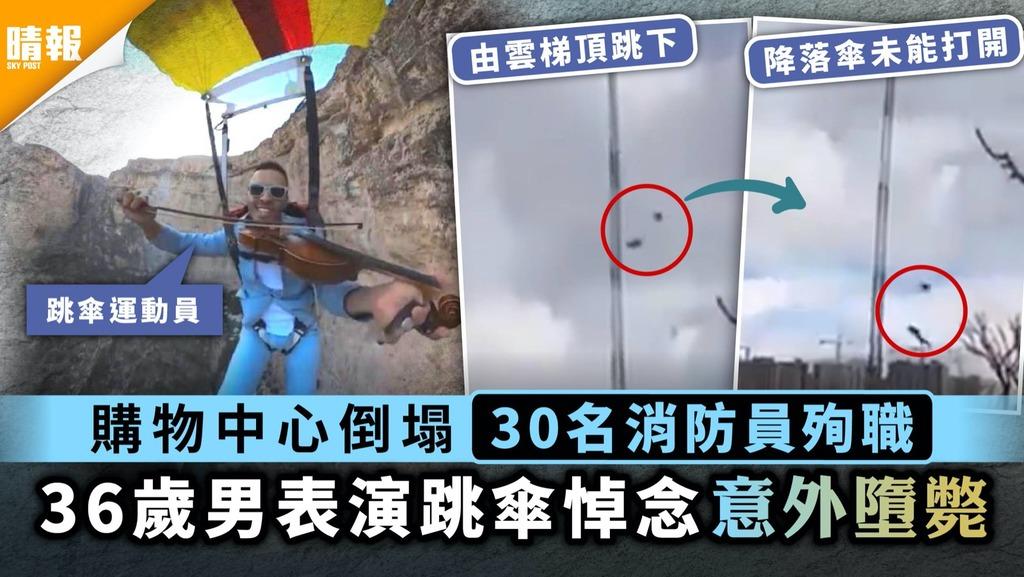 跳傘意外|購物中心倒塌30名消防員殉職 36歲男表演跳傘悼念意外墮斃