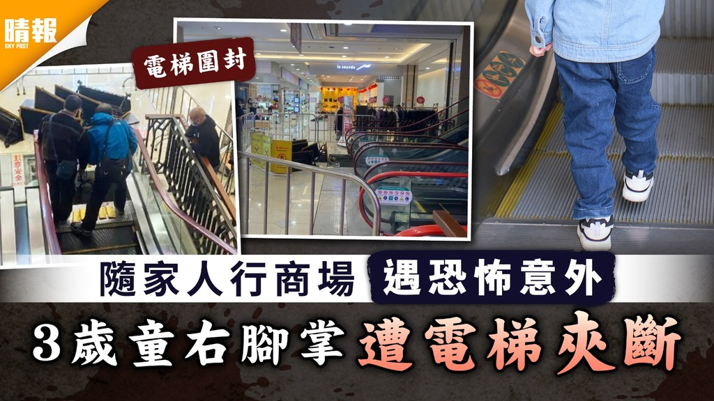 駭人意外 隨家人行商場遇恐怖意外 3歲童右腳掌遭電梯遭夾斷