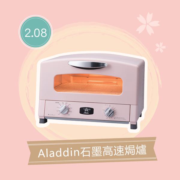 甜蜜送禮ROUND1 - Aladdin石墨高速焗爐