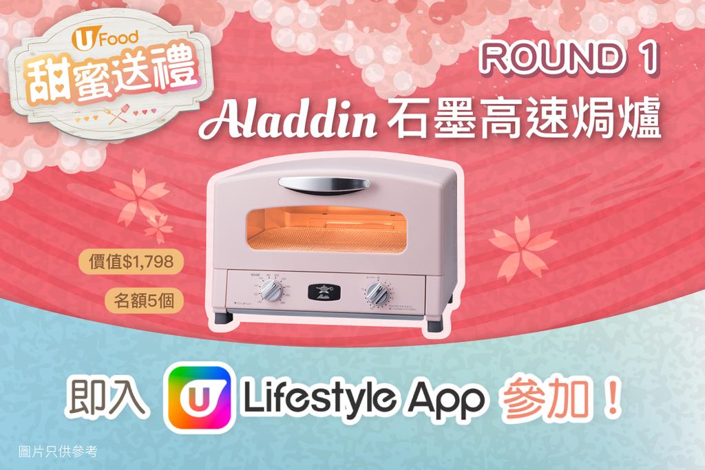 《甜蜜送禮 Round1》Aladdin石墨高速焗爐