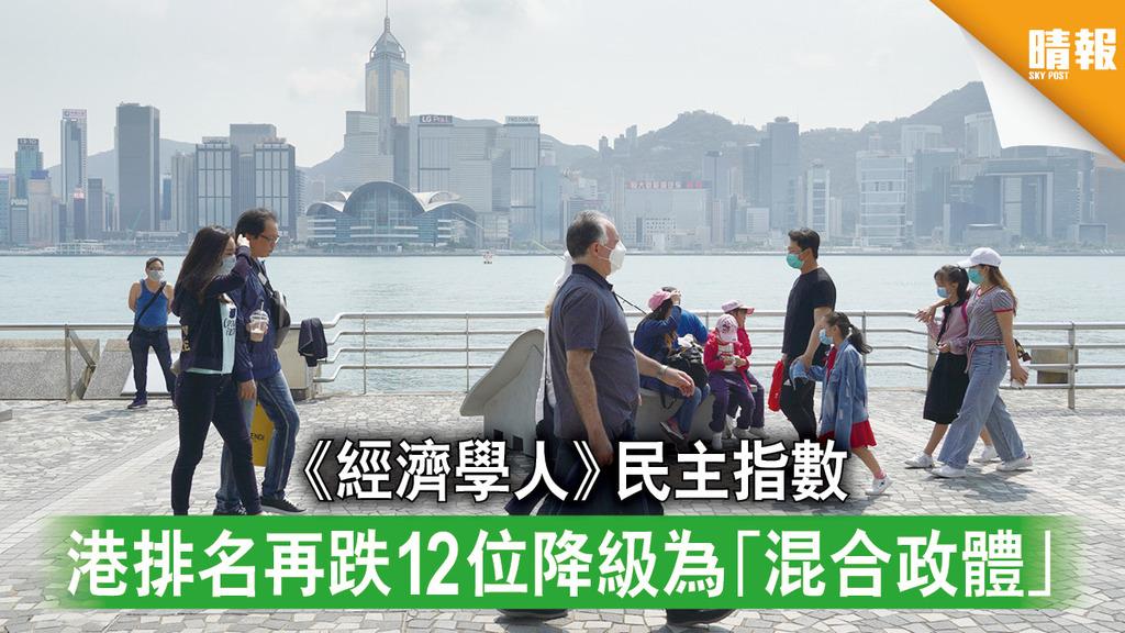 香港國安法|《經濟學人》民主指數 港排名再跌12位 降級為「混合政體」