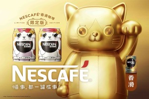 【雀巢咖啡】新年金色招財貓造型!NESCAFE推出全新招財貓限定版香滑咖啡