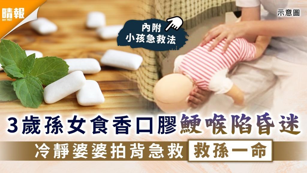 小童鯁喉|3歲孫女食香口膠鯁喉陷昏迷 冷靜婆婆急救拍背救孫一命|內附小孩急救法