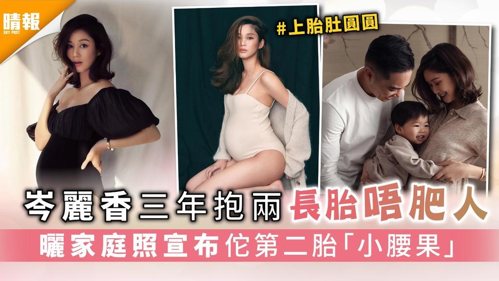 岑麗香三年抱兩長胎唔肥人 曬家庭照宣布佗第二胎「小腰果」
