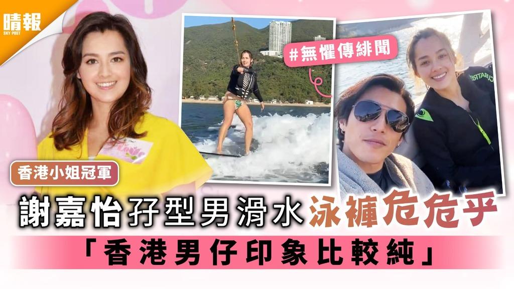 香港小姐冠軍│謝嘉怡孖型男滑水泳褲危危乎 「香港男仔印象比較純」