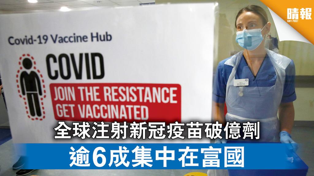 新冠肺炎 全球注射新冠疫苗破億劑 逾6成集中在富國