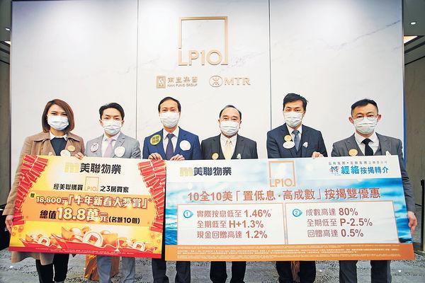 LP10暫超購9倍 經絡提供兩款按揭優惠