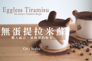 【Tiramisu食譜】4步零失敗完成免焗甜品  無生蛋版提拉米蘇Tiramisu食譜