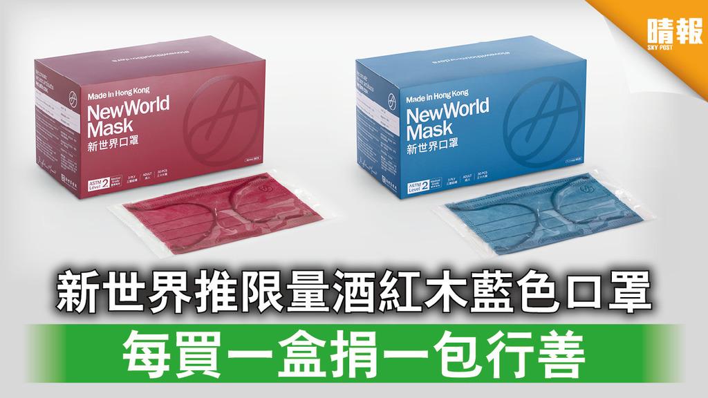 新冠肺炎|新世界推限量酒紅木藍色口罩 每買一盒捐一包行善