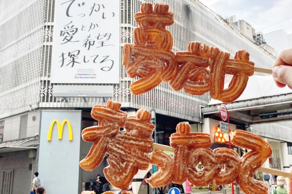 【日本掃街】打卡一流!日本人氣CHURROS專門店 提供超可愛度身訂造文字造型