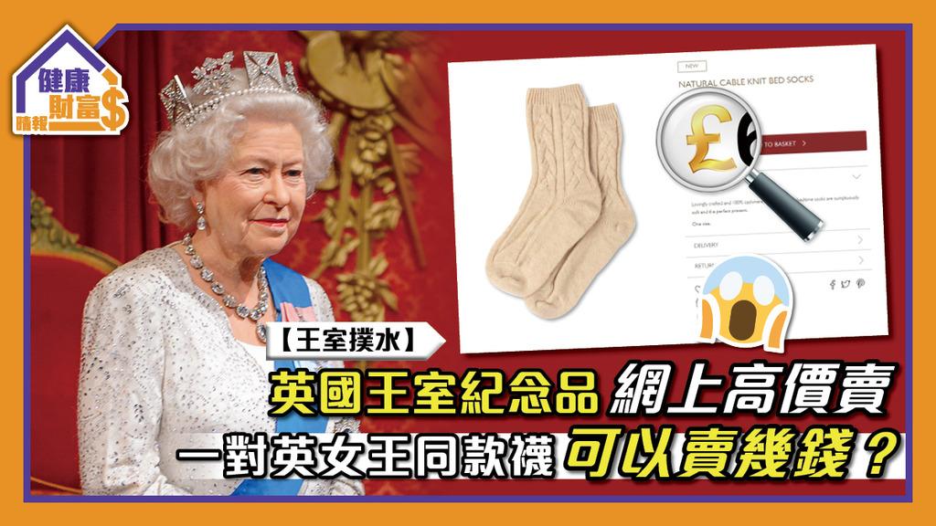【王室撲水】英國王室紀念品網上高價賣 一對英女王同款襪可以賣幾錢?