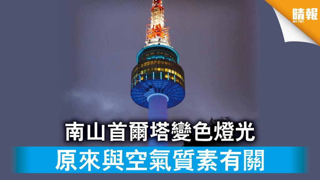 日韓記事|南山首爾塔變色燈光 原來與空氣質素有關(附圖)