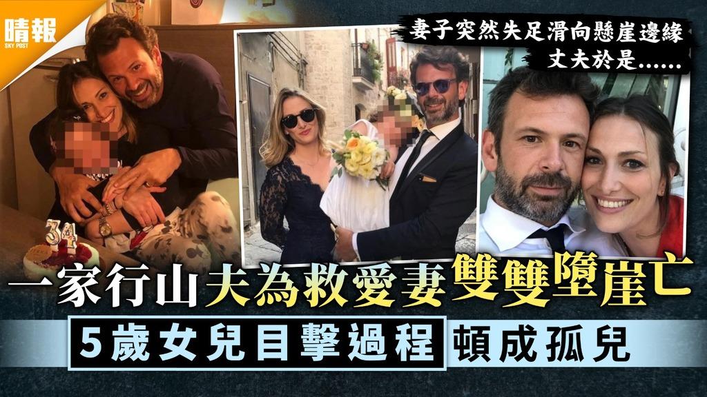 行山意外|一家行山夫為救愛妻雙雙墮崖亡 5歲女兒目擊過程頓成孤兒