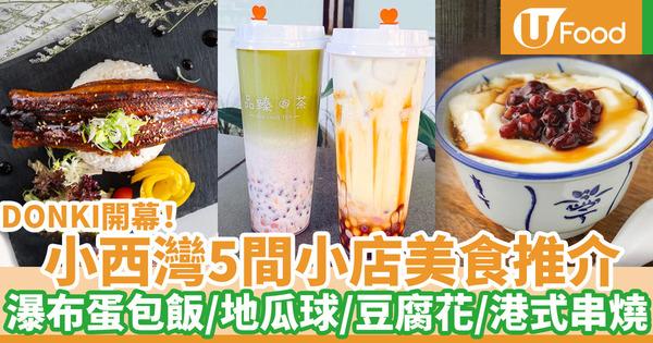 【小西灣donki】5大小西灣美食街坊小店推介!台式茶飲店/港式串燒/瀑布蛋包飯/古早豆腐花