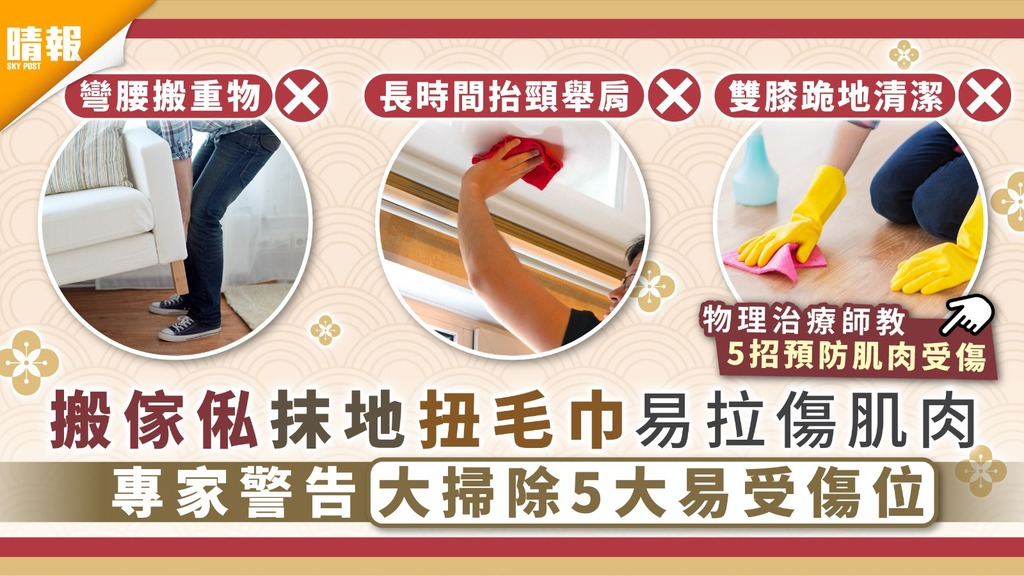 家居清潔|搬傢俬抹地扭毛巾易拉傷肌肉 專家警告大掃除5大易受傷位|附5招預防肌肉受傷