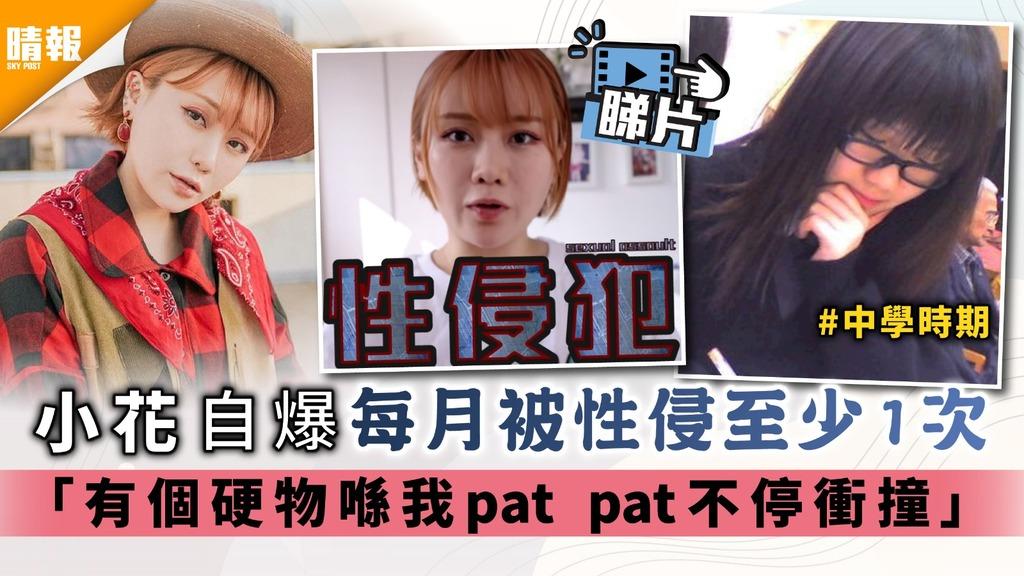 小花譚杏藍自爆每月被性侵至少1次 「有個硬物喺我pat pat不停衝撞」