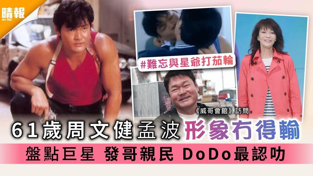 61歲周文健孟波形象冇得輸 盤點巨星 發哥親民 DoDo最認叻