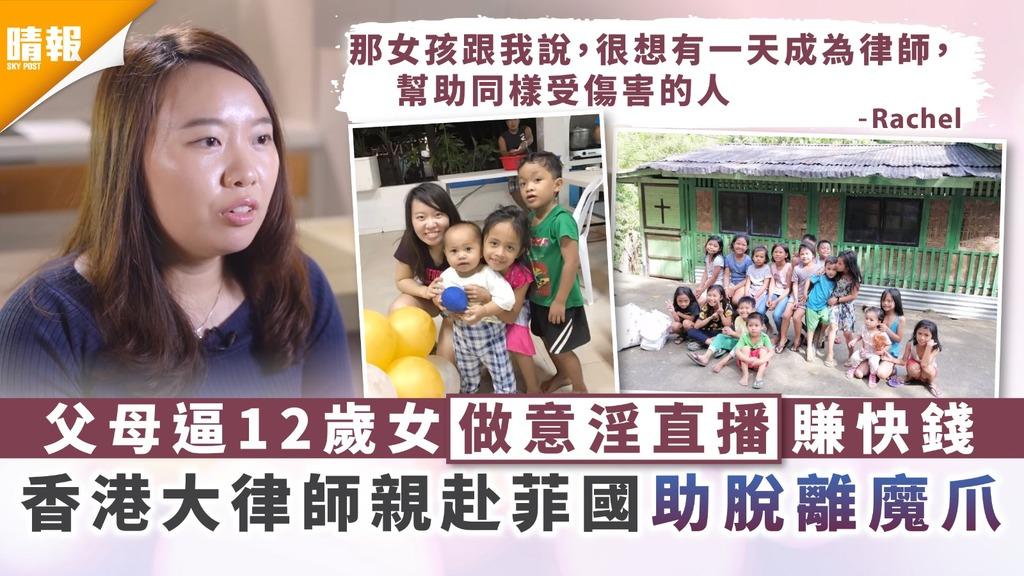 性剝削|父母逼12歲女做意淫直播賺快錢 香港大律師親赴菲國助脫離魔爪