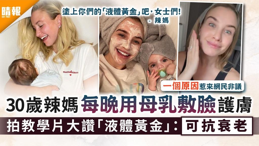 回春妙法?|30歲辣媽每晚用母乳敷臉護膚 拍教學片大讚「液體黃金」:可抗衰老