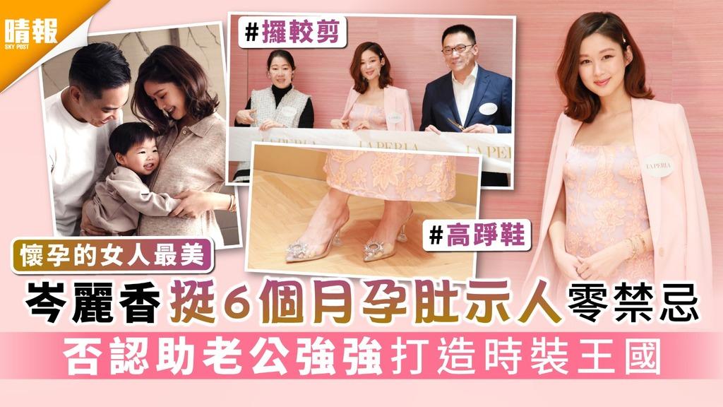 懷孕的女人最美│岑麗香挺6個月孕肚示人零禁忌 否認助老公強強打造時裝王國