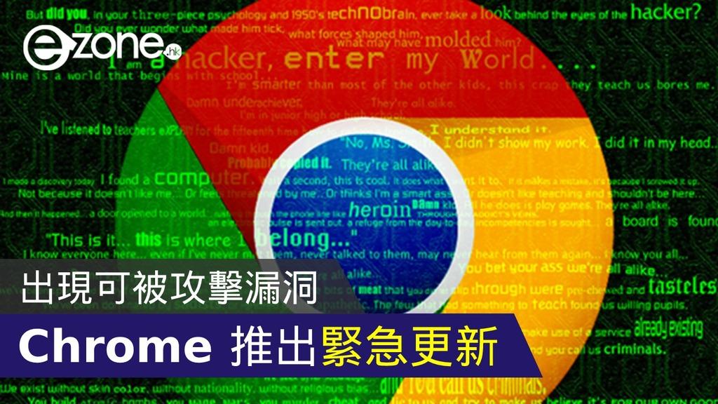 Chrome具有可利用的漏洞,并发布紧急更新-ezone.hk-技术焦点-计算机